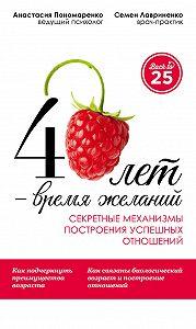 Семен Лавриненко, Анастасия Пономаренко - 40 лет – время желаний. Секретные механизмы построения успешных отношений