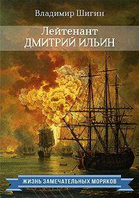 Владимир Шигин -Лейтенант Дмитрий Ильин