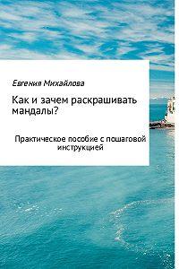 Евгения Михайлова -Как и зачем раскрашивать мандалы?