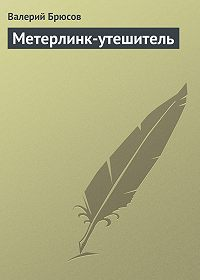 Валерий Брюсов -Метерлинк-утешитель