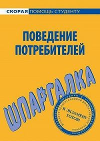 Елена Мазилкина -Поведение потребителей. Шпаргалка