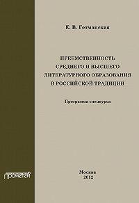 Елена Гетманская - Преемственность среднего и высшего литературного образования в российской традиции
