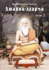 Бхактивинода Тхакур -Джайва-дхарма (том 2)