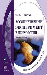 Татьяна Витальевна Попова - Ассоциативный эксперимент в психологии. Учебное пособие