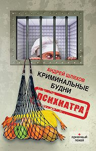 Андрей Левонович Шляхов -Криминальные будни психиатра