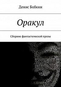 Денис Бобкин -Оракул