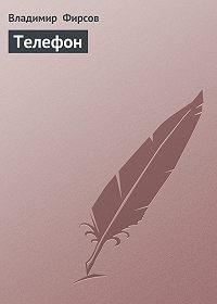Владимир Фирсов -Телефон