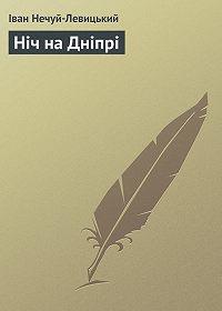 Іван Нечуй-Левицький - Ніч на Дніпрі