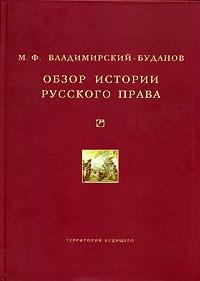 Михаил Владимирский-Буданов - Обзор истории русского права