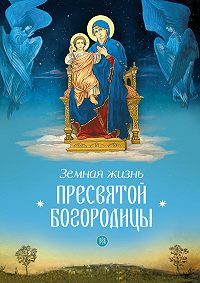 Сборник -Земная жизнь Пресвятой Богородицы