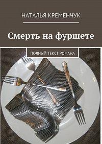 Наталья Кременчук -Смерть на фуршете. Полный текст романа