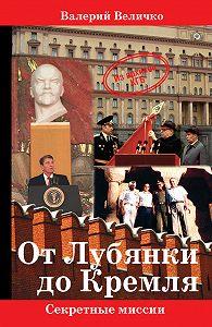 Валерий Величко - От Лубянки до Кремля