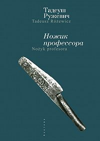 Тадеуш Ружевич -Ножик профессора
