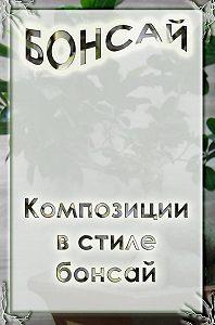Илья Мельников - Композиции в стиле бонсай