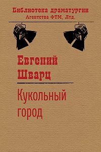 Евгений Шварц - Кукольный город