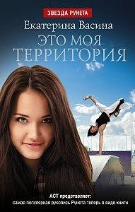 Екатерина Васина - Это моя территория