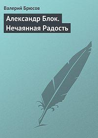 Валерий Брюсов -Александр Блок. Нечаянная Радость