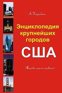 Лариса Коробач -Энциклопедия крупнейших городов Америки
