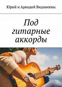 Юрий и Аркадий Видинеевы -Под гитарные аккорды