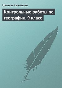Наталья Семенова - Контрольные работы по географии.9 класс