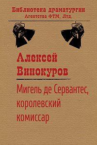 Алексей Винокуров - Мигель деСервантес, королевский комиссар
