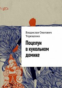 Владислав Терещенко -Поцелуи в кукольном домике