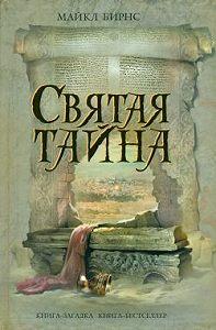 Майкл Бирнс -Святая тайна