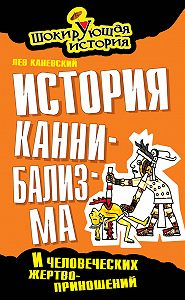 Лев Каневский -История каннибализма и человеческих жертвоприношений