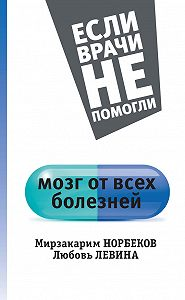 Мирзакарим Норбеков, Любовь Левина - Мозг от всех болезней