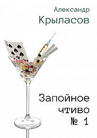Александр Крыласов - Запойное чтиво № 1