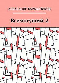 Александр Барышников -Всемогущий-2