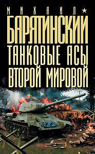 Михаил Барятинский -Танковые асы Второй Мировой