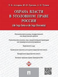 Тамерлан Агузаров -Охрана власти в уголовном праве России (de lege lata и de lege ferenda)