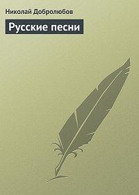 Николай Добролюбов -Русские песни