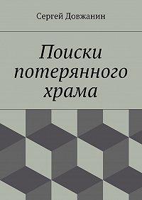 Сергей Довжанин -Поиски потерянного храма