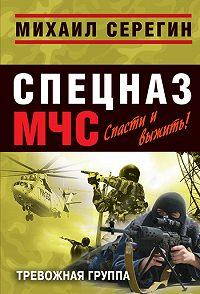 Михаил Серегин - Тревожная группа