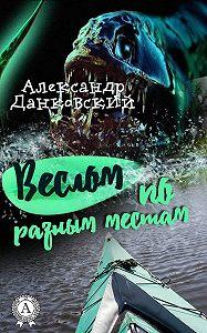 Александр Данковский -Веслом по разным местам