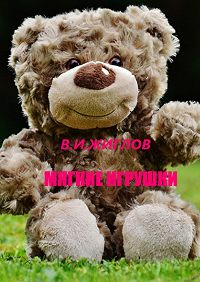 В. Жиглов -Мягкие игрушки