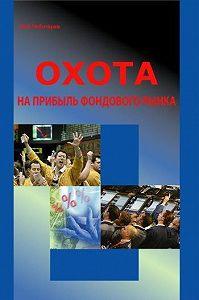 Ю. А. Чеботарев -Охота на прибыль фондового рынка