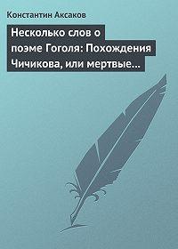 Константин Аксаков -Несколько слов о поэме Гоголя: Похождения Чичикова, или мертвые души