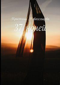Кристина Новосельцева -37ночей