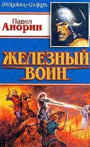 Павел Анорин - Железный воин