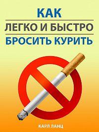 Карл Ланц - Как легко и быстро бросить курить