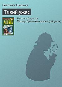 Светлана Алешина -Тихий ужас
