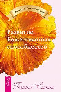 Георгий Николаевич Сытин -Развитие Божественных способностей