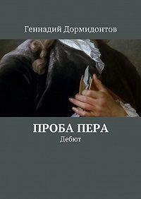 Геннадий Дормидонтов -Проба пера. Дебют
