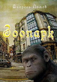 В. М. Ломов -Зоопарк