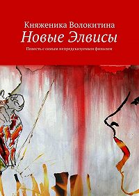 Княженика Волокитина -Новые Элвисы