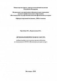 Нина Куропаткина, И. Трегубова - Лечебная физическая культура