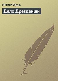 Михаил Окунь -Дело Дрезденши